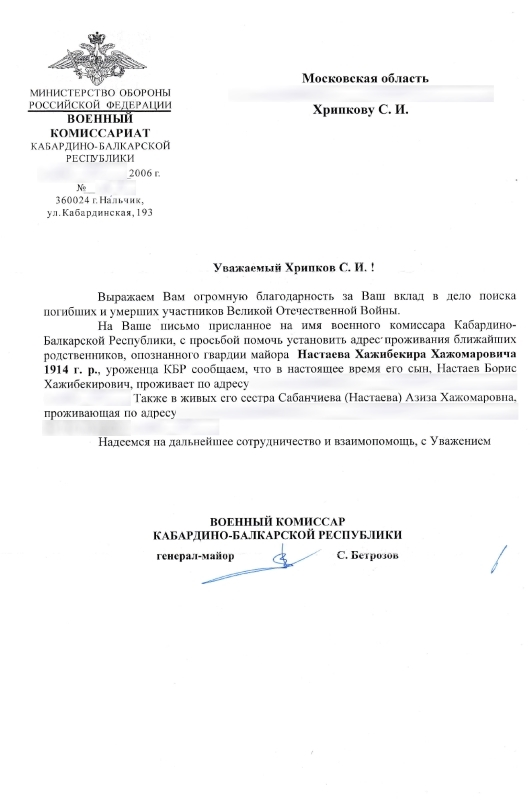 Письмо из военкомата на запрос о поиске Хажбекира Настаева