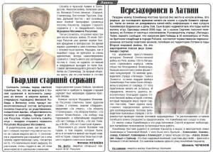 Черекские вести 05.07.2011 г.