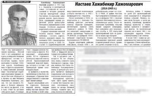 Черекские вести 23.07.2011 г.
